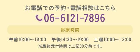 お電話での予約・電話相談はこちら TEL.06-6121-7896/診療時間午前10:00~13:00 午後14:30~19:00 土曜10:00~13:00