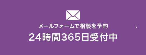 メールフォームで相談を予約 24時間365日受付中